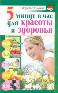 5 минут в час для красоты и здоровья. Анна Чижова