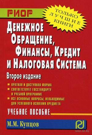 Денежное обращение, финансы, кредит и налоговая система. Михаил Купцов