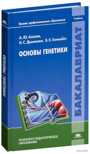Основы генетики. А. Асанов, Н. Демикова, В. Голимбет