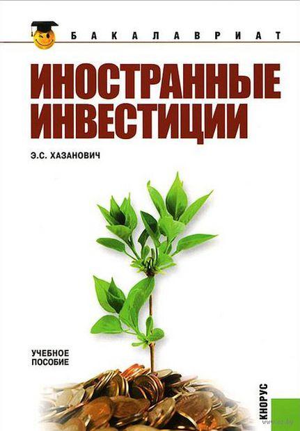 Иностранные инвестиции. Энгель Хазанович
