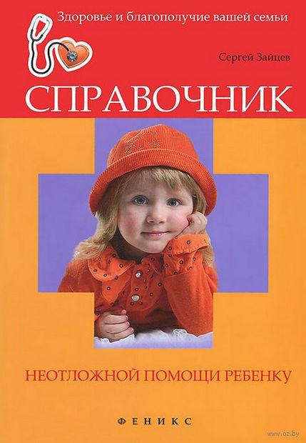 Справочник неотложной помощи ребенку. Сергей Зайцев
