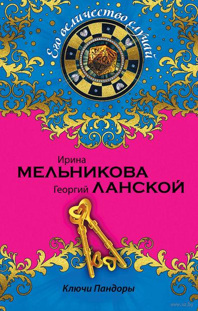 Ключи Пандоры. Ирина Мельникова, Георгий Ланской