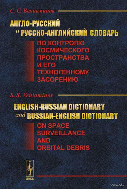 Англо-русский и русско-английский словарь по контролю космического пространства и его техногенному засорению — фото, картинка