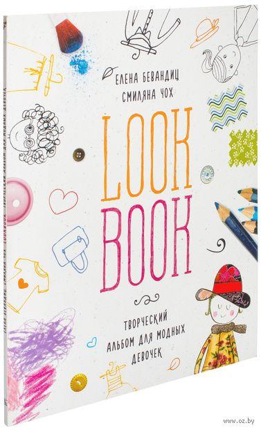 Lookbook. Творческий альбом для модных девочек. Елена Бевандиц, Смиляна Чох