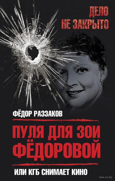 Пуля для Зои Федоровой, или КГБ снимает кино. Федор Раззаков