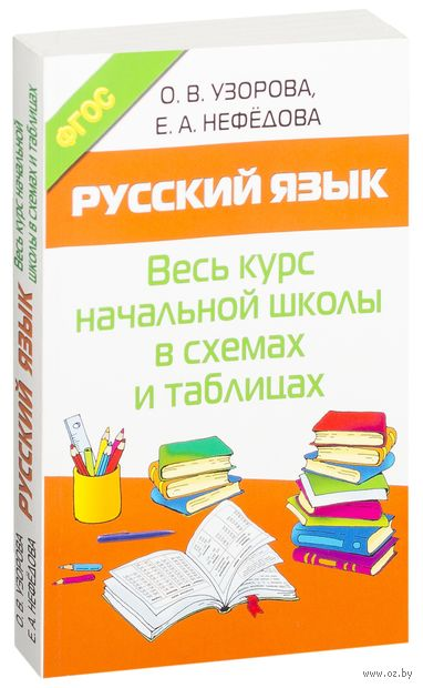 Русский язык. Весь курс начальной школы в схемах и таблицах. Ольга Узорова, Елена Нефедова