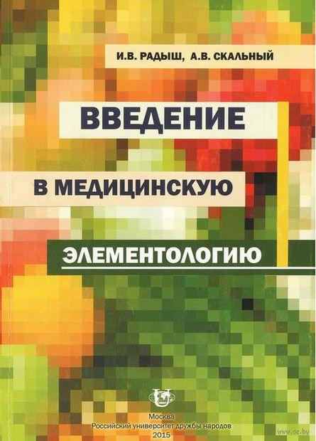 Введение в медицинскую элементологию. И. Радыш, Анатолий Скальный