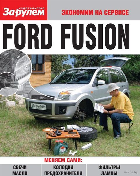Ford Fusion — фото, картинка