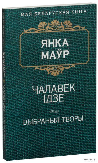 Чалавек iдзе. Янка Маўр