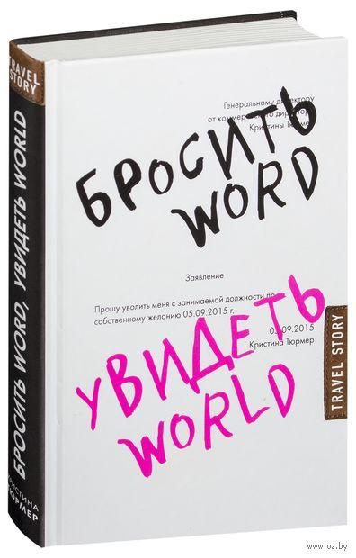 Бросить Word, увидеть World. Офисное рабство или красота мира — фото, картинка