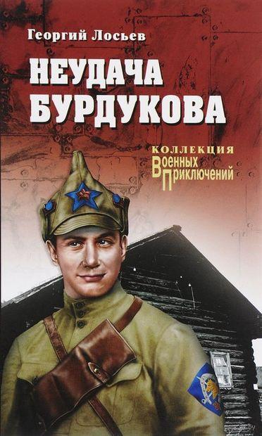 Неудача Бурдукова — фото, картинка