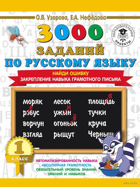 3000 заданий по русскому языку. Найди ошибку. Закрепление навыка грамотного письма. 1 класс — фото, картинка