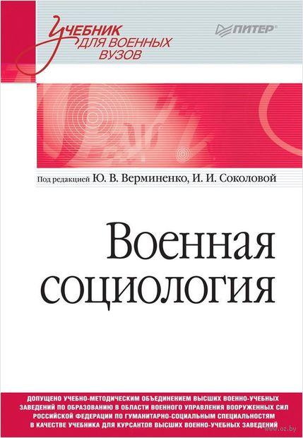 Военная социология. Учебник для военных вузов — фото, картинка