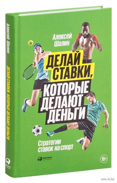 Купить книгу ставки на спорт как заработать в доте 2 на ставках