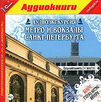 Аудиоэкскурсия: Метро и вокзалы Санкт-Петербурга
