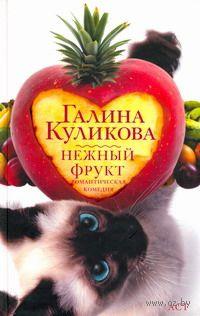 Нежный фрукт. Галина Куликова