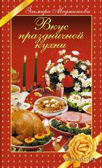 Вкус праздничной кухни. Эльмира Меджитова