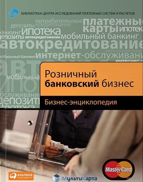 Розничный банковский бизнес. Бизнес-энциклопедия — фото, картинка