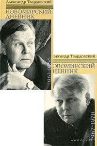 Новомирский дневник (комплект из 2 книг). Александр Твардовский