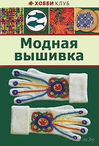 Модная вышивка. Анна Зайцева