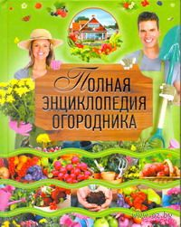 Полная энциклопедия огородника. Надежда Севостьянова