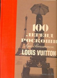 100 легенд роскоши. Louis Vuitton. Пьер Леонфорт