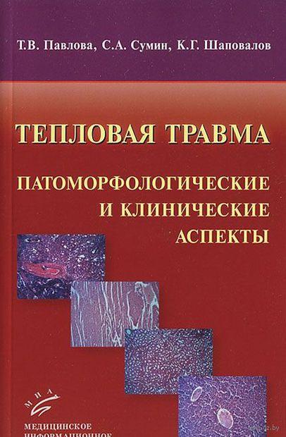 Тепловая травма. Патоморфологические и клинические аспекты