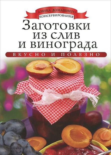 Заготовки из слив и винограда. Ксения Любомирова