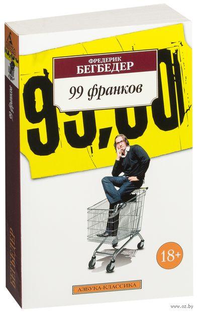 99 франков (м). Фредерик Бегбедер