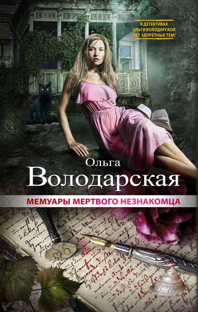 Мемуары мертвого незнакомца. Ольга Володарская