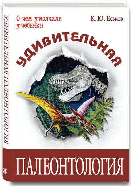 Удивительная палеонтология. Кирилл Еськов
