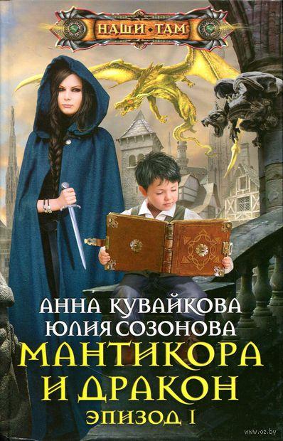 Мантикора и Дракон. Эпизод I. Анна Кувайкова