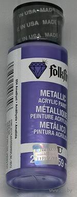 "Краска акриловая ""FolkArt. Metallic"" (аметист, 59 мл; арт. PLD-00654)"