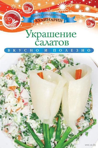 Украшение салатов — фото, картинка