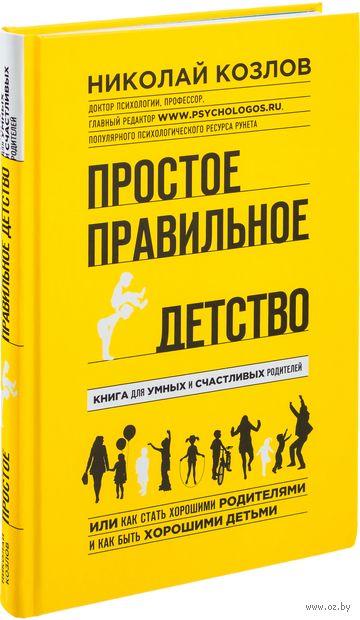 Простое правильное детство. Книга для умных и счастливых родителей. Николай Козлов