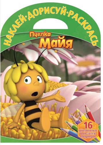 Пчелка Майя. Наклей, дорисуй, раскрась!