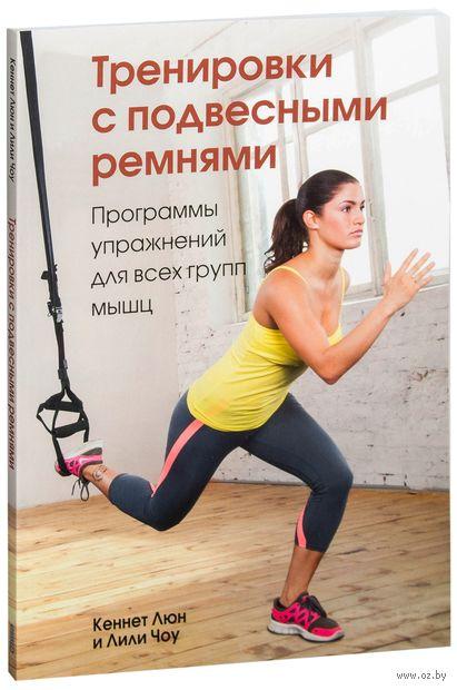 Тренировки с подвесными ремнями. Кеннет Люн, Лили Чоу