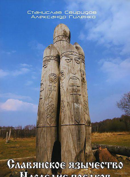 Славянское язычество. Наследие предков — фото, картинка