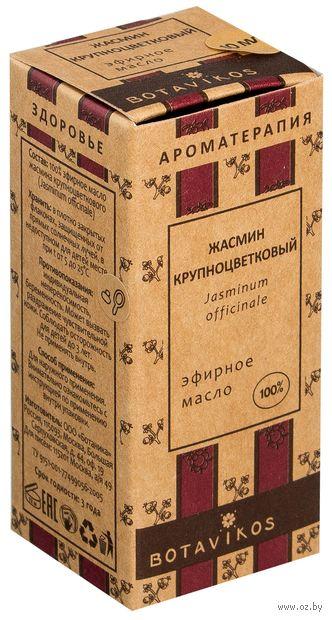 """Эфирное масло """"Жасмин крупноцветковый"""" (10 мл)"""