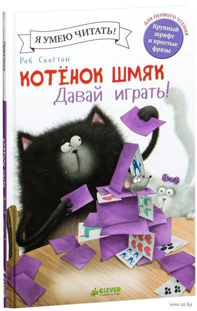 Котёнок Шмяк. Давай играть! — фото, картинка