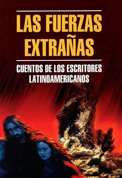 Las fuerzas Extranas. Cuentos De Los Escritores Latinoamericanos — фото, картинка