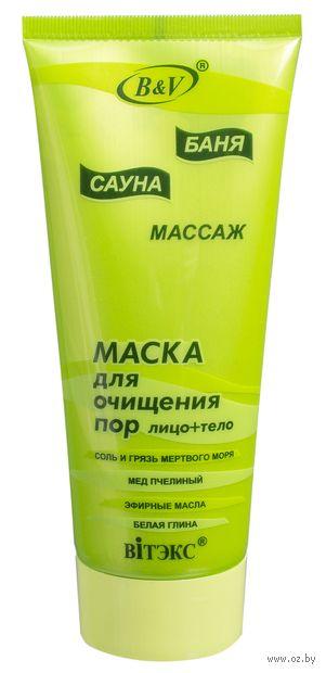 Маска для очищения пор лица и тела (200 мл)
