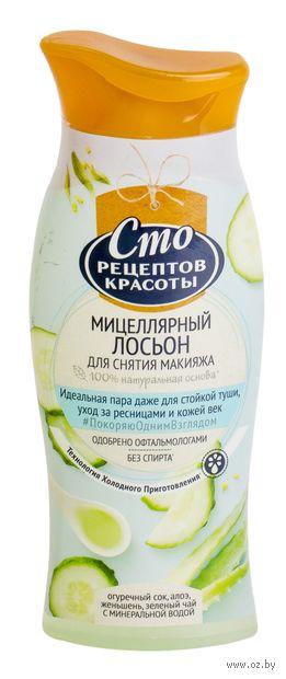 """Лосьон для снятия макияжа """"Огуречный"""" (100 мл)"""