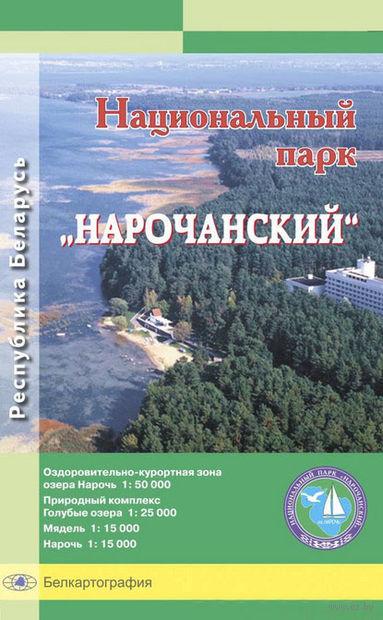 Национальный парк. Нарочанский