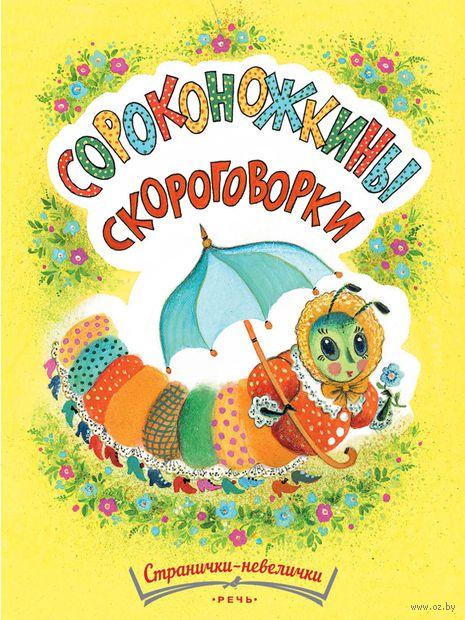 Сороконожкины скороговорки — фото, картинка