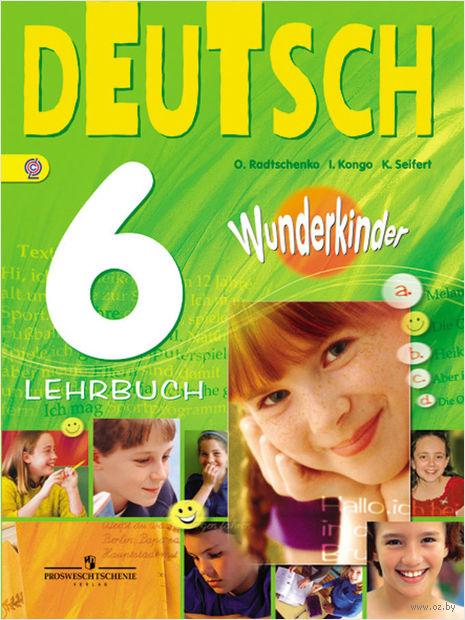 Немецкий язык. 6 класс. Учебник — фото, картинка