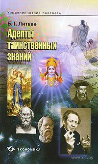 Адепты таинственных знаний. Б. Литвак