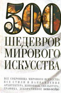 500 шедевров мирового искусства. М. Адамчик