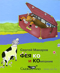 Фея Ко и компания. Сергей Макаров