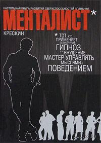 Менталист. Настольная книга развития сверхспособностей сознания — фото, картинка